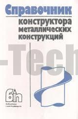 Справочник конструктора металлических конструкций скачать бесплатно