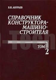 скачать анурьев 2 том