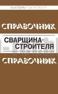 Скачать Бондарь Справочник сварщика строителя бесплатно