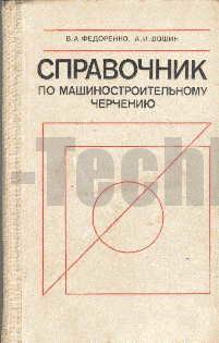 Скачать Федоренко Справочник по машиностроительному черчению бесплатно