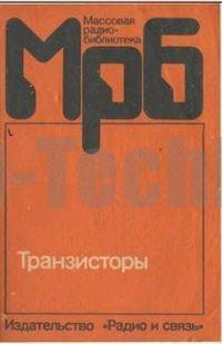 скачать Григорьев Транзисторы Справочник бесплатно