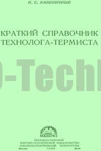 Краткий справочник технолога термиста скачать бесплатно
