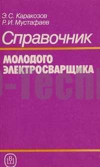 скачать Каракозов Справочник молодого электросварщика бесплатно