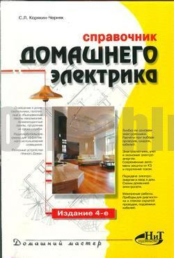 Справочник домашнего электрика скачать бесплатно