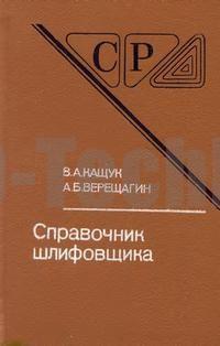Кащук Справочник шлифовальщика скачать бесплатно