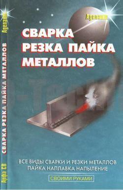 Кортес Сварка резка пайка металлов скачать бесплатно