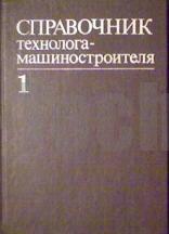 Косилова Справочник технолога машиностроителя Том 1 скачать бесплатно