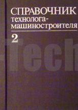 Косилова Справочник технолога машиностроителя Том 2 скачать бесплатно