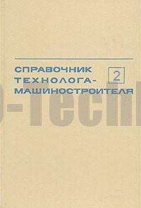 Малов Справочник технолога машиностроителя Том 2 скачать бесплатно