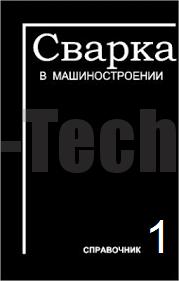 Николаев Сварка в машиностроении Том 1 скачать бесплатно