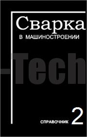Николаев Сварка в машиностроении Том 2 скачать бесплатно