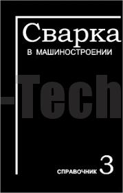 Николаев Сварка в машиностроении Том 3 скачать бесплатно