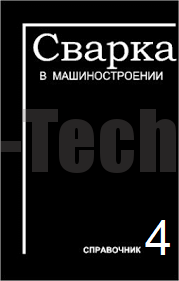 Николаев Сварка в машиностроении Том 4 скачать бесплатно