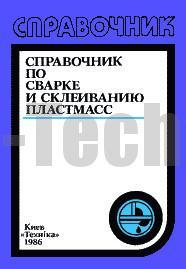 Скачать Шестопал Справочник по сварке и склеиванию пластмасс бесплатно