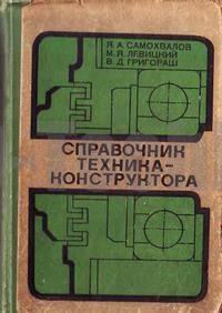 Справочник техника-конструктора скачать бесплатно