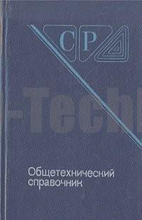 Общетехнический Справочник скачать бесплатно