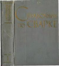 Соколов Справочник по сварке 1 том скачать бесплатно