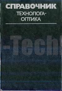 скачать Кузнецов Справочник технолога оптика 1 издание бесплатно