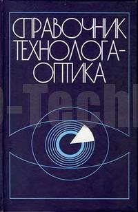 скачать Окатов Справочник технолога оптика 2 издание бесплатно