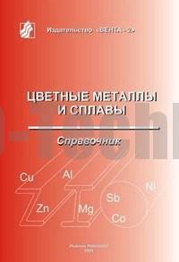Цветные металлы и сплавы Справочник скачать бесплатно