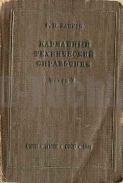 Карманный технический справочник скачать бесплатно