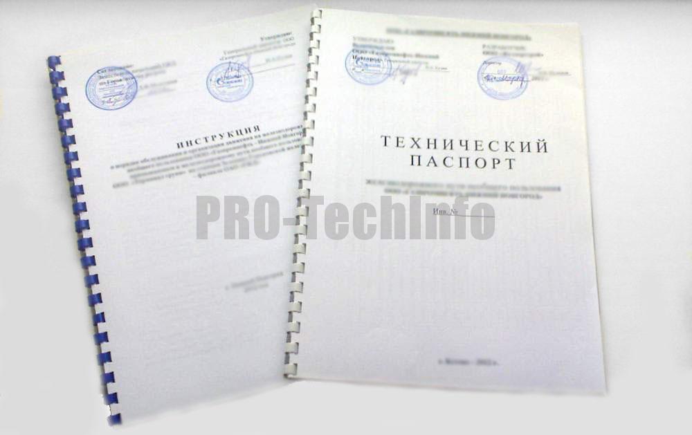 Технические паспорта скачать