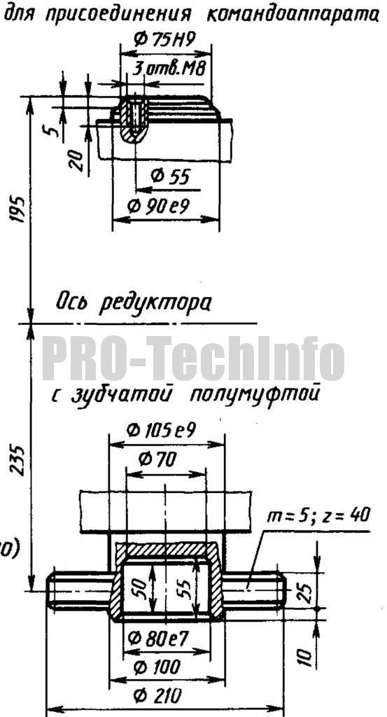 Вариант исполнения тихоходного вала редуктора РТЦ-500
